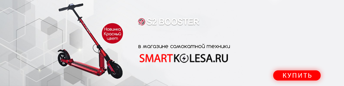 Электросамокат E-TWOW S2 BOOSTER Plus